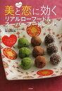 WOONINの美と恋に効くリアルローフード&スーパーフードレシピ/WOONIN【2500円以上送料無料】