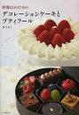 特別な日のためのデコレーションケーキとプティフール/熊谷裕子【2500円以上送料無料】