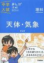 天体・気象 新装版【3000円以上送料無料】