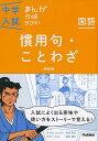 慣用句・ことわざ 新装版【合計3000円以上で送料無料】