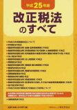 【2500以上】平25 改正税法のすべて【RCP】