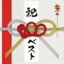 【2500円以上送料無料】800BEST−simple is the BEST!!−/MONGOL800