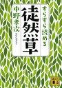 【100円クーポン配布中!】すらすら読める徒然草/中野孝次