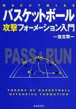 【2500以上】バスケットボール攻撃フォーメーション入門 知るだけで強くなる/佐古賢一