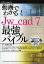 動画でわかるJw_cad7最強バイブル/佐藤正彦【2500円以上送料無料】