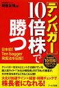 〈テンバガー〉10倍株で勝つ 日本初!Ten bagger発掘法を伝授!/朝香友博【2500円以上送料無料】