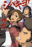 【2500以上】shibakiyo! 2/安彦薰【RCP】[【2500以上】シバキヨ! 2/安彦薫【RCP】]