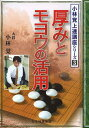 厚みとモヨウの活用/小林覚/日本囲碁連盟【2500円以上送料無料】