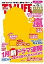 【2500円以上送料無料】テレビライフ首都圏版 2013年12月6日号【雑誌】【RCP】