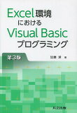 【2500以上】Excel環境におけるVisual Basicプログラミング/加藤潔