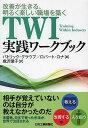 TWI実践ワークブック 改善が生きる、明るく楽しい職場を築く/パトリック・グラウプ/ロバート・ロナ/成沢俊子【2500円以上送料無料】
