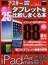 """タブレットを比較しまくる本 新型iPadから""""艦これ""""Win8タブまで全部わかる!!【2500円以上送料無料】"""