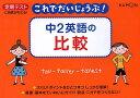 外語, 學習參考書 - 中2英語の比較 定期テスト【2500円以上送料無料】