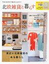 北欧雑貨と暮らす no.3【3000円以上送料無料】