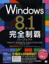 Windows 8.1完全制覇パーフェクト/橋本和則/さくしまたかえ【2500円以上送料無料】