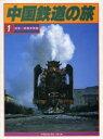 中国鉄道の旅 1 北京−西北地区【2500円以上送料無料】