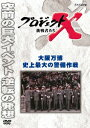 楽天オンライン書店booxプロジェクトX 挑戦者たち 大阪万博 史上最大の警備作戦【2500円以上送料無料】