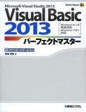 【2500以上】Visual Basic 2013パーフェクトマスター Microsoft Visual Studio 2013/金城俊哉