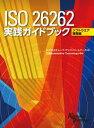 ISO26262実践ガイドブック 開発編【2500円以上送料無料】