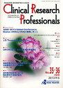 クリニカルリサーチ・プロフェ 35・36【2500円以上送料無料】