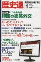 【2500円以上送料無料】歴史通(れきしつう) 2014年1月号【雑誌】【RCP】