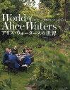 楽天bookfan 1号店 楽天市場店アリス・ウォータースの世界 「オーガニック料理の母」のすべてがわかる【2500円以上送料無料】