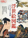浮世絵図鑑 江戸文化の万華鏡/安村敏信【2500円以上送料無料】