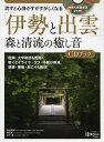 流すと心身がすがすがしくなる「伊勢と出雲」森と清流の癒し音CDブック【2500円以上送料無料】