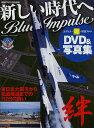 新しい時代へBlue Impulse 東日本大震災から松島帰還までの752日の闘い DVD&写真集/黒澤英介【2500円以上送料無料】