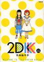 2DK 2013WINTER/竹内佐千子【2500円以上送料無料】