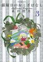 銀曜日のおとぎばなし 3 愛蔵版/萩岩睦美【2500円以上送料無料】