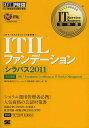 ITILファンデーションシラバス2011 ITIL資格認定試験学習書/笹森俊裕/満川一彦【2500円以上送料無料】