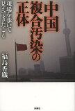 【2500以上】中国複合汚染の正体 現場を歩いて見えてきたこと/福島香織【RCP】