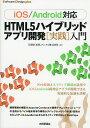 HTML5ハイブリッドアプリ開発〈実践〉入門/久保田光則/アシアル株式会社【2500円以上送料無料】