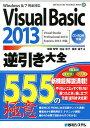 Visual Basic 2013逆引き大全555の極意/増田智明/池谷京子/国本温子