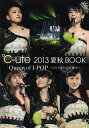 ℃‐ute 2013夏秋BOOK Queen of J−POP〜たどり着いた女戦士〜【合計3000円以上で送料無料】