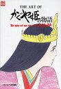 【店内全品5倍】THE ART OFかぐや姫の物語/スタジオ...