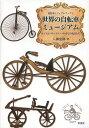 生活方式 - 【100円クーポン配布中!】世界の自転車ミュージアム サイクル・ギャラリー・ヤガミの名品たち/八神史郎