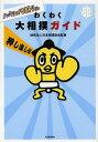 わくわく大相撲ガイド ハッキヨイ!せきトリくん 押し出し編/日本相撲協会【合計3000円以上で送料無料】