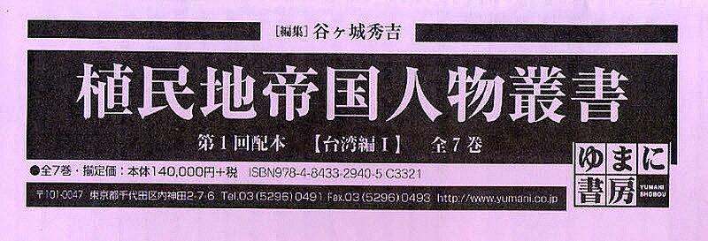 植民地帝国人物叢書 1配 台湾編 1全7/谷ヶ城秀吉