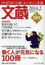 文蔵 2014.2/「文蔵」編集部【2500円以上送料無料】