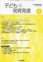子どもと発育発達 11− 3/日本発育発達学会【2500円以上送料無料】