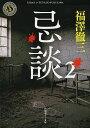【店内全品5倍】忌談 2/福澤徹三【3000円以上送料無料】
