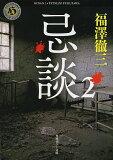 【2500以上】忌談 2/福澤徹三