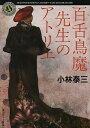 百舌鳥魔先生のアトリエ/小林泰三【2500円以上送料無料】