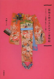振袖&袴の大正ロマン着物帖 アンティーク着物で私らしく装う/大野らふ【2500円以上送料無料】