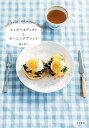 【100円クーポン配布中!】エッグベネディクトとモーニングブレッド/星谷菜々