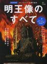 明王像のすべて 完全保存版 仏像の基本 名前の由来から仏像の歴史・特徴まで【2500円以上送料無料】