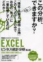 EXCELビジネス統計分析/末吉正成/末吉美喜【2500円以上送料無料】