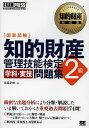 知的財産管理技能検定2級学科実技問題集 知的財産管理技能検定学習書/塩島武徳